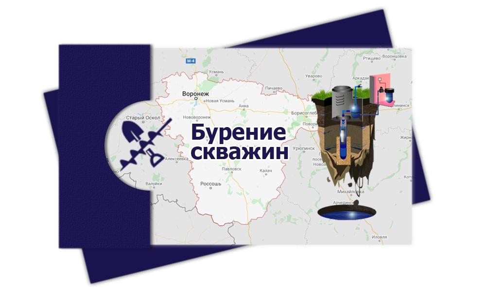 Пробурим скважину в Воронеже и в Воронежской области