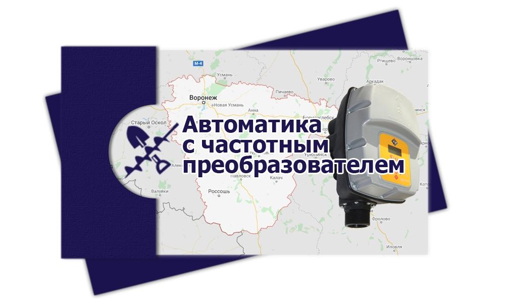 Автоматика с частотным преобразователем в Воронеже